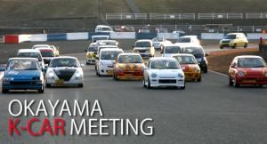 岡山K-CARミーティング @ 岡山国際サーキット | 美作市 | 岡山県 | 日本