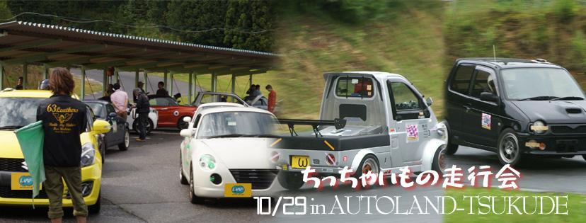 161007_race04-fb