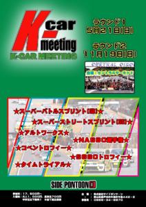 K-carmeeting 2017/Rd.2 @ セントラルサーキット | 多可町 | 兵庫県 | 日本