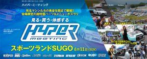 ハイパーミーティング @ スポーツランドSUGO | 村田町 | 宮城県 | 日本