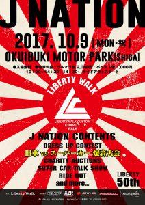 J NATION in OKUIBUKI MOTOR PARK @ 奥伊吹モーターパーク | 米原市 | 滋賀県 | 日本