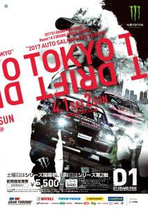 D1 Grand Prix:Rd.7 @ お台場NOP地区・D1特設会場 | 江東区 | 東京都 | 日本